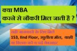 Does MBA get you a JOB